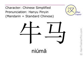 Caracteres chinos  ( niuma / niúmă ) con pronunciación (traducción española: bueyes y caballos )