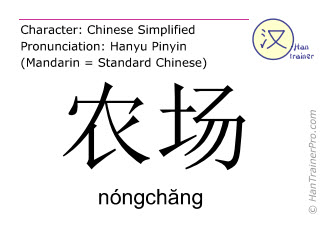 Chinese characters  ( nongchang / nóngchăng ) with pronunciation (English translation: farm )