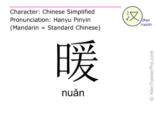 Chinese characters  ( nuan / nu&#259n ) with pronunciation (English translation: to warm )