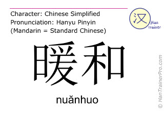 Chinese characters  ( nuanhuo / nu&#259nhuo ) with pronunciation (English translation: warm )