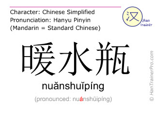 Chinese characters  ( nuanshuiping / nuănshuĭpíng ) with pronunciation (English translation: thermos )