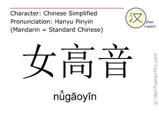 Chinesische Schriftzeichen  ( nügaoyin / nǚgāoyīn ) mit Aussprache (Deutsche Bedeutung: Sopran )