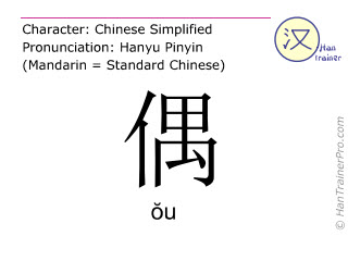 Chinese characters  ( ou / &#335u ) with pronunciation (English translation: <m>even</m> )