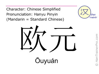 Chinese characters  ( Ouyuan / Ōuyuán ) with pronunciation (English translation: Euro )