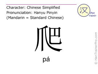 汉字  ( pa / pá ) 包括发音 (英文翻译: to creep )