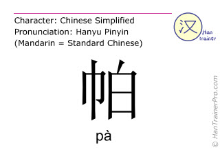 Chinese characters  ( pa / pà ) with pronunciation (English translation: handkerchief )