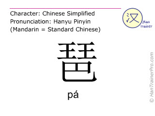Caracteres chinos  ( pa / pá ) con pronunciación (traducción española: laúd (instrumento musical) )