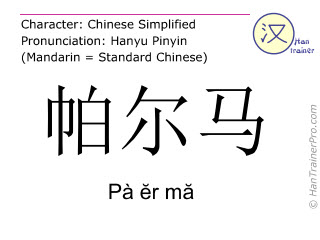 Chinese characters  ( Pa er ma / Pà ĕr mă ) with pronunciation (English translation: Palma (de Mallorca) )