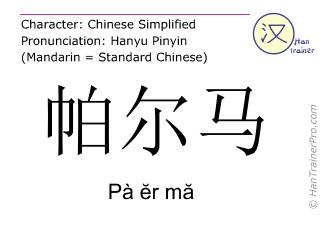 Chinesische Schriftzeichen  ( Pa er ma / Pà ĕr mă ) mit Aussprache (Deutsche Bedeutung: Palma (de Mallorca) )