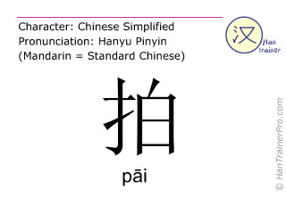 Chinese characters  ( pai / pāi ) with pronunciation (English translation: to photograph )