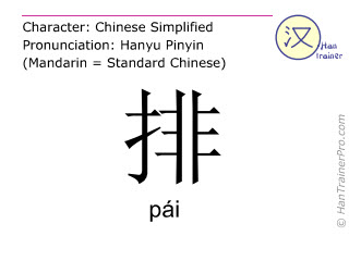 Chinese characters  ( pai / pái ) with pronunciation (English translation: <m>row</m> )