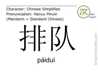 Chinesische Schriftzeichen  ( paidui / páiduì ) mit Aussprache (Deutsche Bedeutung: sich anstellen )