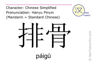 Chinese characters  ( paigu / páig&#365 ) with pronunciation (English translation: spareribs )