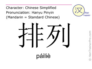 Chinese characters  ( pailie / páiliè ) with pronunciation (English translation: to arrange )