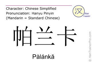 Caractère chinois  ( Palanka / Pàlánkă ) avec prononciation (traduction française: Palanka )