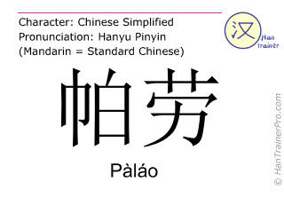 Chinese characters  ( Palao / Pàláo ) with pronunciation (English translation: Palau )