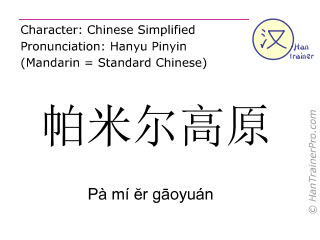 Chinese characters  ( Pa mi er gaoyuan / Pà mí &#277r g&#257oyuán ) with pronunciation (English translation: Pamir )