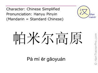 Chinese characters  ( Pa mi er gaoyuan / Pà mí ĕr gāoyuán ) with pronunciation (English translation: Pamir )