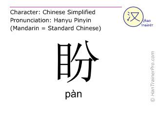 Caractère chinois  ( pan / pàn ) avec prononciation (traduction française: à attendre )