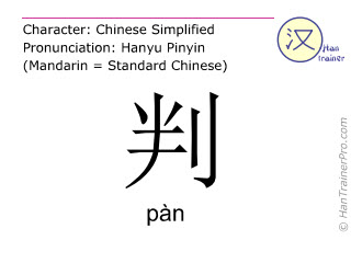 Caracteres chinos  ( pan / pàn ) con pronunciación (traducción española: juzgar )