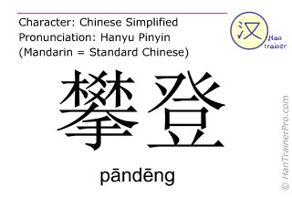 Chinese characters  ( pandeng / pāndēng ) with pronunciation (English translation: climbing )
