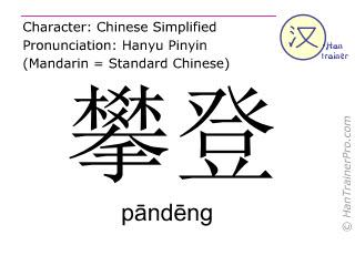 Caracteres chinos  ( pandeng / pāndēng ) con pronunciación (traducción española: subir )