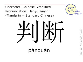 Chinesische Schriftzeichen  ( panduan / pànduàn ) mit Aussprache (Deutsche Bedeutung: beurteilen )