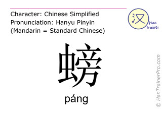 Chinese characters  ( pang / páng ) with pronunciation (English translation: crab )