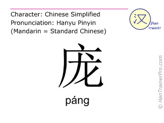 Chinese characters  ( pang / páng ) with pronunciation (English translation: huge )