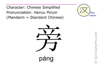 Chinese characters  ( pang / p&aacute;ng ) with pronunciation (English translation: <m>side</m> )