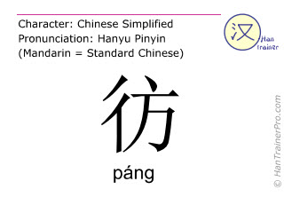Chinese characters  ( pang / p&aacute;ng ) with pronunciation (English translation: <m>unsettled</m> )