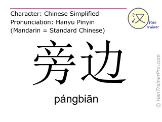 Chinese characters  ( pangbian / pángbi&#257n ) with pronunciation (English translation: side )
