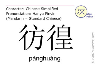 Chinese characters  ( panghuang / pánghuáng ) with pronunciation (English translation: anxious )
