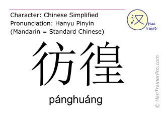 Caractère chinois  ( panghuang / pánghuáng ) avec prononciation (traduction française: anxieux )