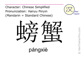 Chinese characters  ( pangxie / pángxiè ) with pronunciation (English translation: crab )