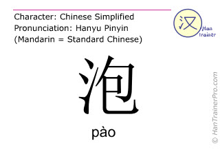 Chinese characters  ( pao / pào ) with pronunciation (English translation: bubble )