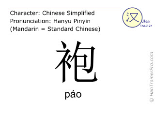 Chinese characters  ( pao / páo ) with pronunciation (English translation: gown )
