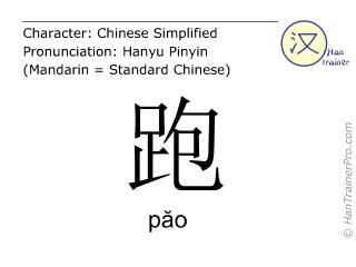 Chinese characters  ( pao / păo ) with pronunciation (English translation: to run )