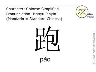 Chinesische Schriftzeichen  ( pao / păo ) mit Aussprache (Deutsche Bedeutung: laufen )