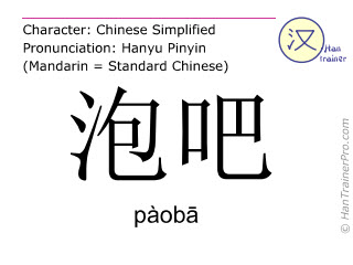 Chinese characters  ( paoba / pàobā ) with pronunciation (English translation: to go from pub to pub )
