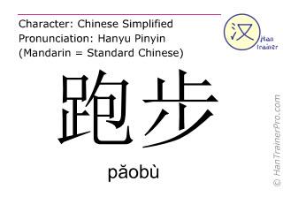 汉字  ( paobu / păobù ) 包括发音 (英文翻译: to run )