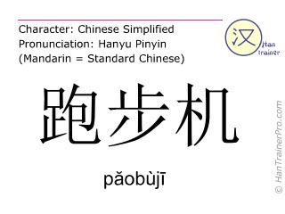 Caractère chinois  ( paobuji / păobùjī ) avec prononciation (traduction française: tapis roulant )