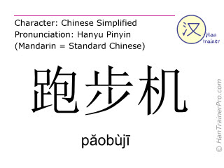 Caracteres chinos  ( paobuji / păobùjī ) con pronunciación (traducción española: noria )