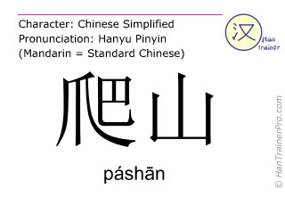 Chinese characters  ( pashan / páshān ) with pronunciation (English translation: to climb )