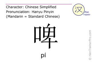 Caracteres chinos  ( pi / pí ) con pronunciación (traducción española: cerveza )