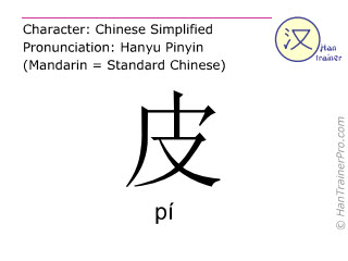 Chinese characters  ( pi / pí ) with pronunciation (English translation: skin )