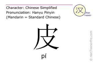 汉字  ( pi / pí ) 包括发音 (英文翻译: skin )