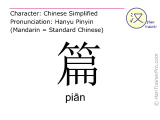 Chinese characters  ( pian / piān ) with pronunciation (English translation: chapter )