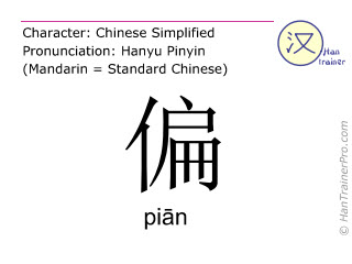 Chinese characters  ( pian / pi&#257;n ) with pronunciation (English translation: <m>prejudiced</m> )