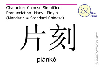 Chinese characters  ( pianke / piànkè ) with pronunciation (English translation: moment )